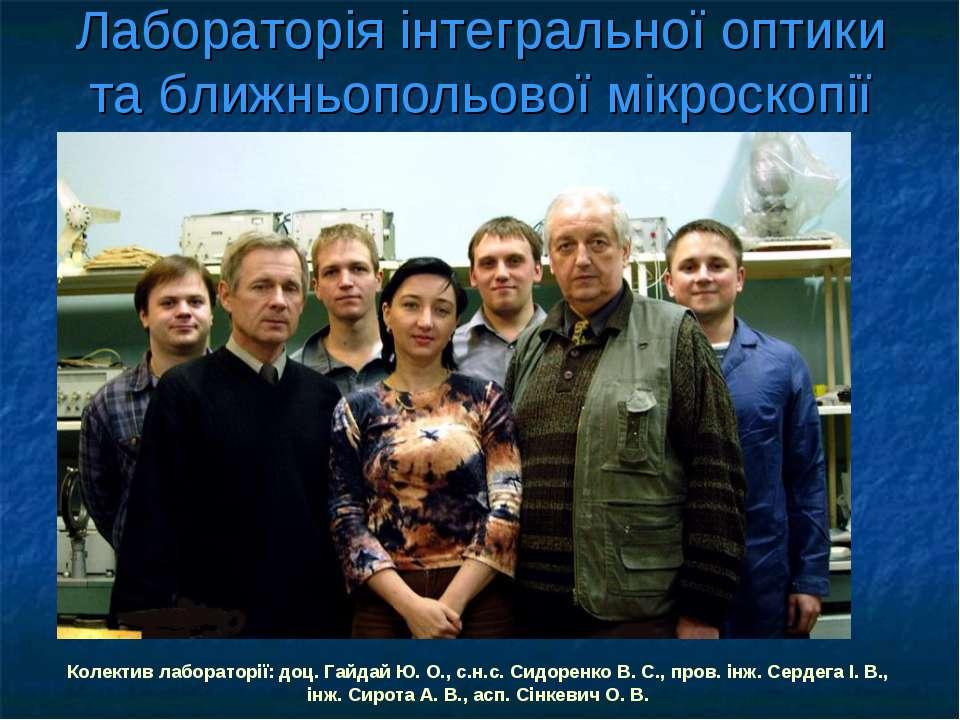 Лабораторія інтегральної оптики та ближньопольової мікроскопії Колектив лабор...