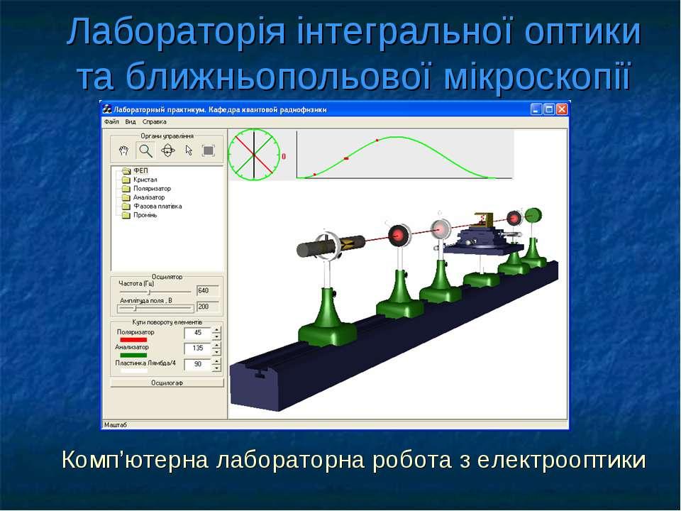 Лабораторія інтегральної оптики та ближньопольової мікроскопії Комп'ютерна ла...