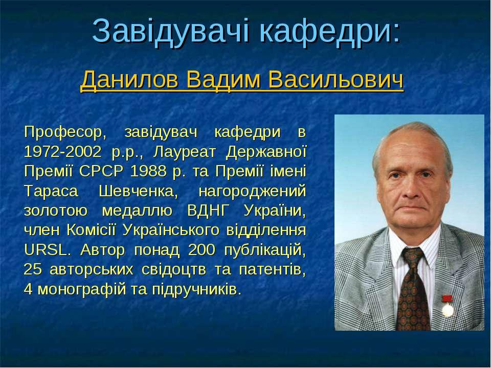 Завідувачі кафедри: Професор, завідувач кафедри в 1972-2002 р.р., Лауреат Дер...