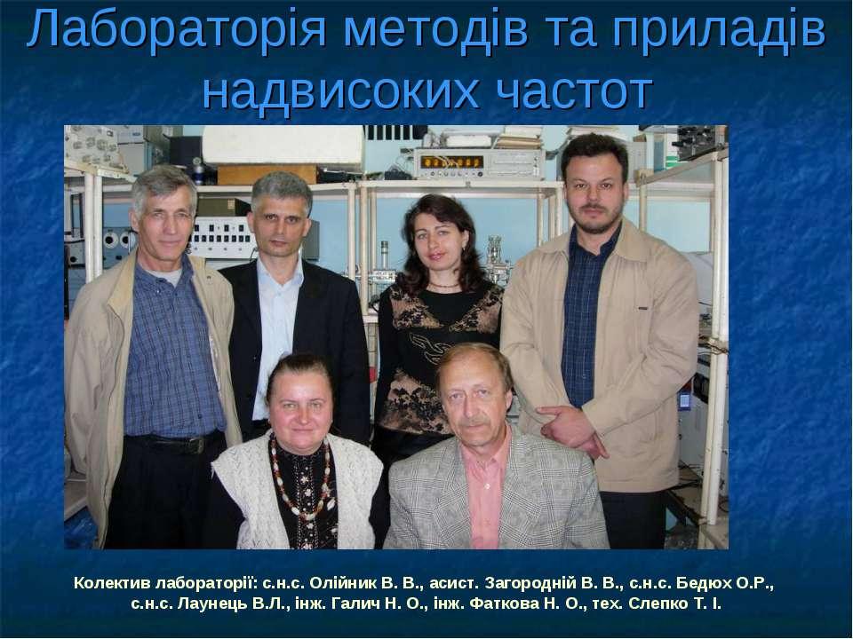 Лабораторія методів та приладів надвисоких частот Колектив лабораторії: с.н.с...