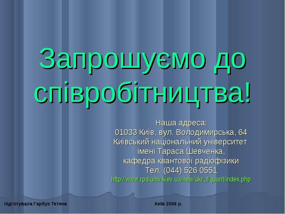 Запрошуємо до співробітництва! підготувала Гарбуз Тетяна Київ 2006 р. Наша ад...