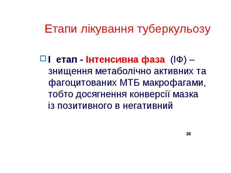Етапи лікування туберкульозу I етап - Інтенсивна фаза (ІФ) – знищення метабол...