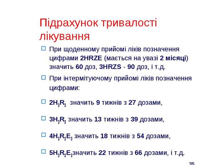 Підрахунок тривалості лікування При щоденному прийомі ліків позначення цифрам...