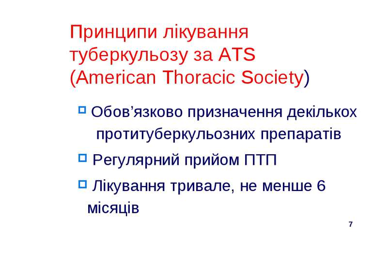 Принципи лікування туберкульозу за АТS (American Thoracic Society) Обов'язков...