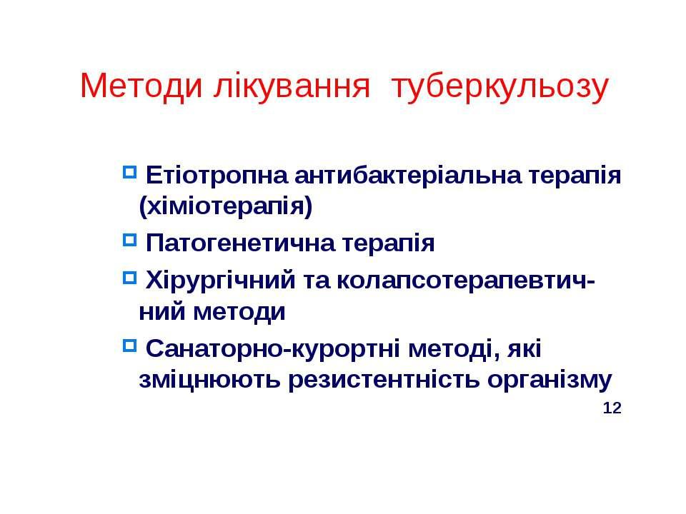 Методи лікування туберкульозу Етіотропна антибактеріальна терапія (хіміотерап...