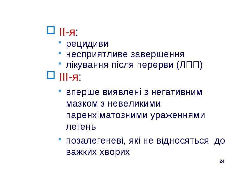 II-я: рецидиви несприятливе завершення лікування після перерви (ЛПП) III-я: в...