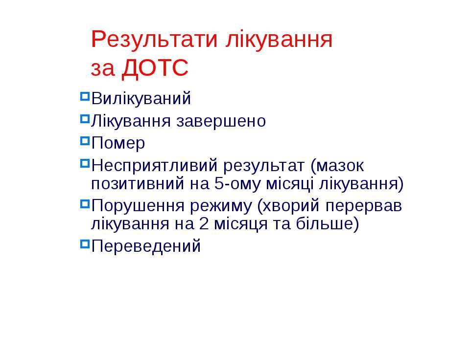 Результати лікування за ДОТС Вилікуваний Лікування завершено Помер Несприятли...