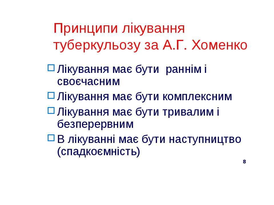 Принципи лікування туберкульозу за А.Г. Хоменко Лікування має бути раннім і с...