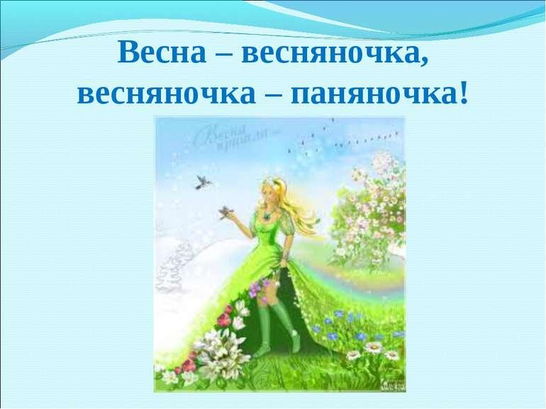 Весна – весняночка, весняночка – паняночка!
