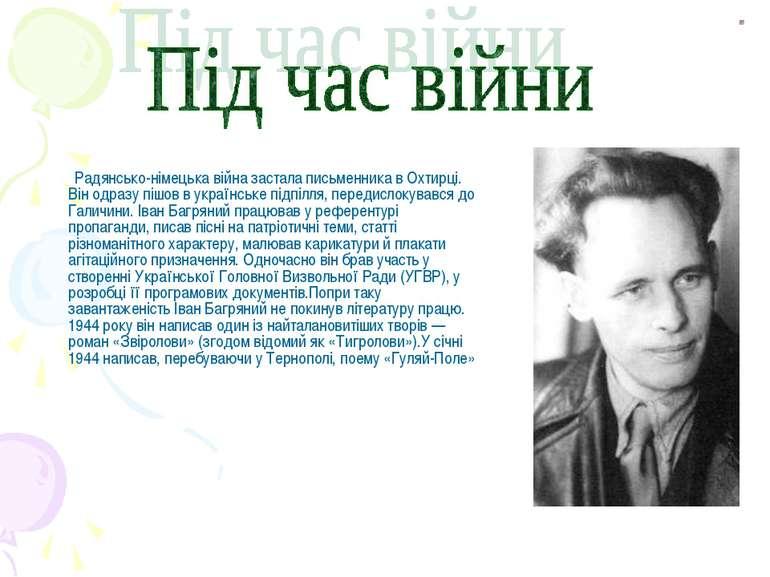 Радянсько-німецька війна застала письменника в Охтирці. Він одразу пішов в ук...