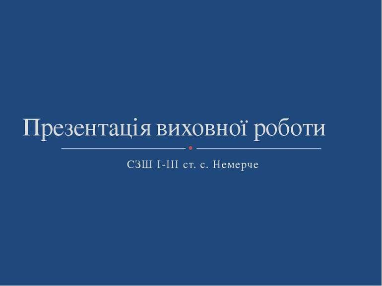 Презентація виховної роботи СЗШ І-ІІІ ст. с. Немерче