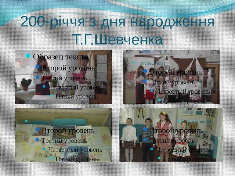 200-річчя з дня народження Т.Г.Шевченка