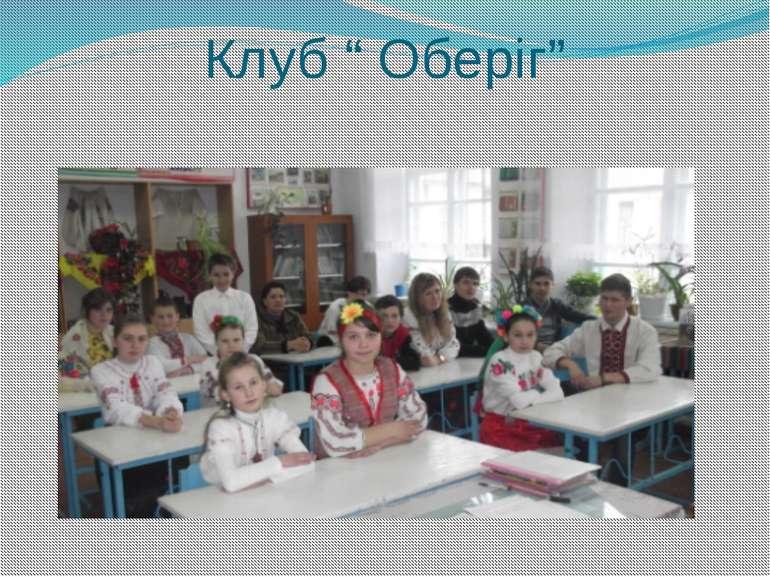 """Клуб """" Оберіг"""""""