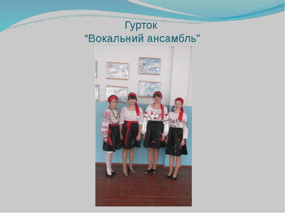 """Гурток """"Вокальний ансамбль"""""""
