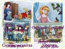 Усмішка Я хочу сказати своє слово Сергійкова квітка Як Павлик списав у Зіни з...