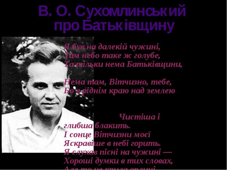 В. О. Сухомлинський про Батьківщину Я був на далекій чужині, Там небо таке ж ...