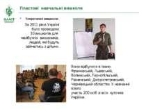 Пластові навчальні вишколи Теоретичні вишколи За 2011 рік в Україні було пров...