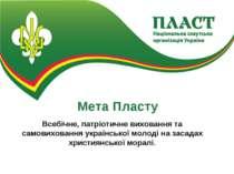 Мета Пласту Всебічне, патріотичне виховання та самовиховання української моло...