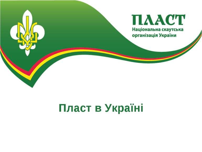 Пласт в Україні
