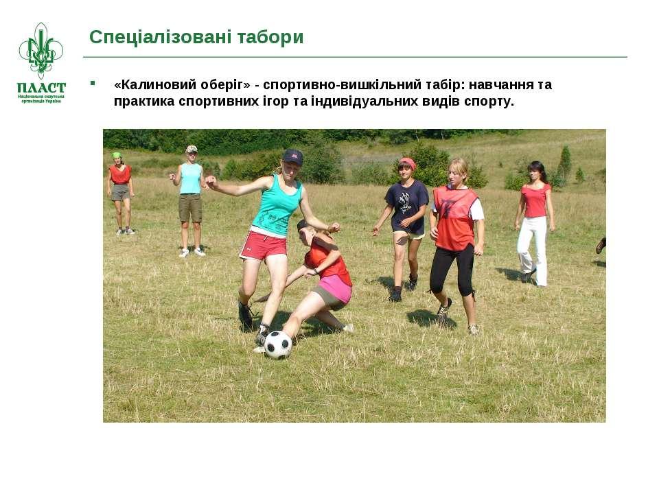 Спеціалізовані табори «Калиновий оберіг» - спортивно-вишкільний табір: навчан...