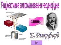 1899р
