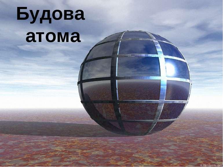 Будова атома