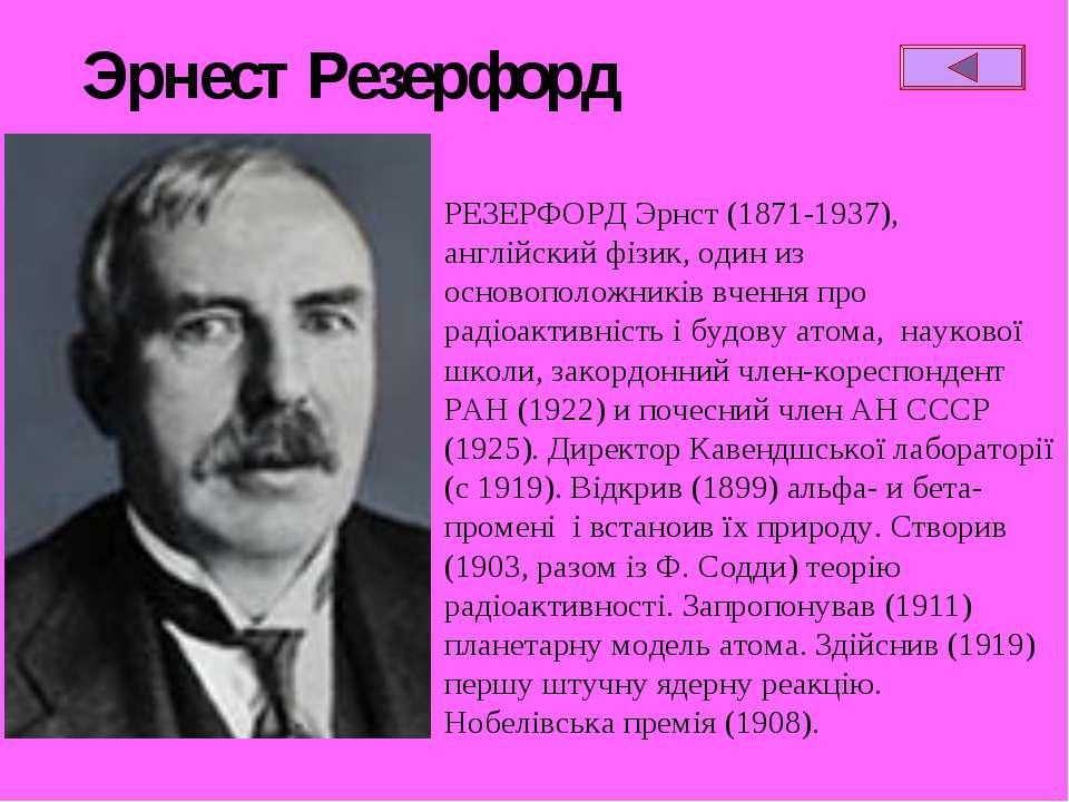 Эрнест Резерфорд РЕЗЕРФОРД Эрнст (1871-1937), англійский фізик, один из основ...