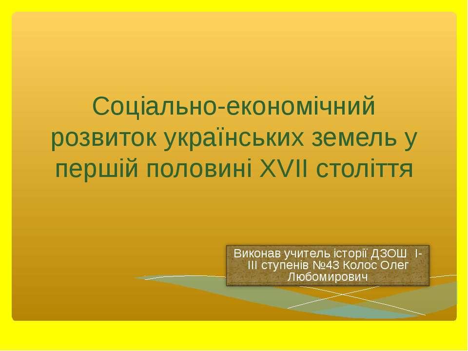 Соціально-економічний розвиток українських земель у першій половині ХVII стол...