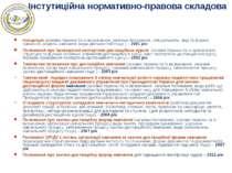 Інстутиційна нормативно-правова складова Концепція (основні терміни та їх виз...