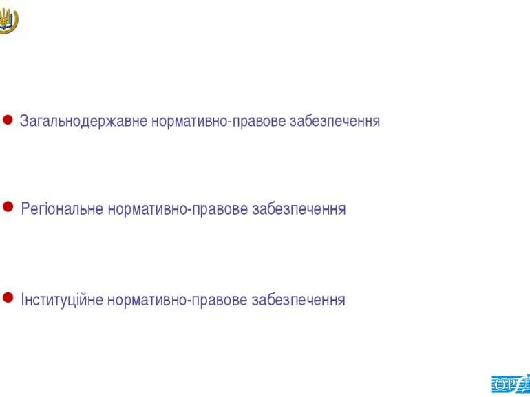 Загальнодержавне нормативно-правове забезпечення Регіональне нормативно-право...