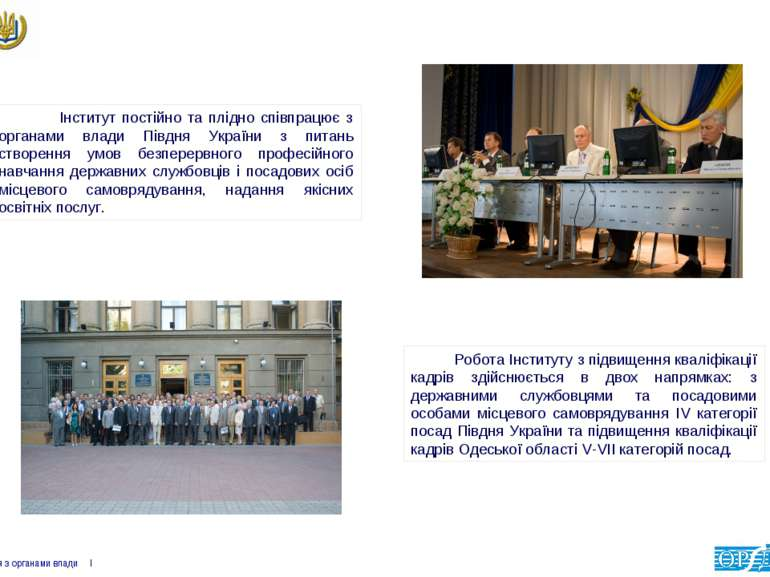 Співпраця з органами влади | Інститут постійно та плідно співпрацює з органам...