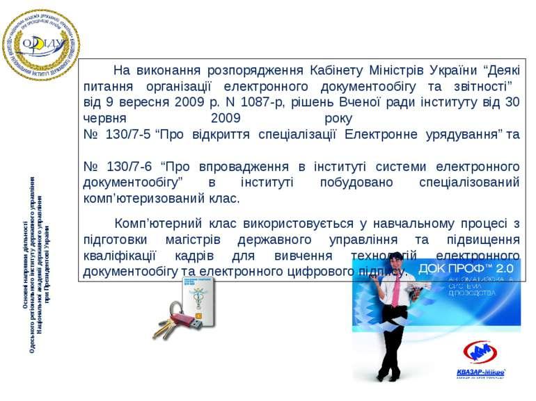"""На виконання розпорядження Кабінету Міністрів України """"Деякі питання організа..."""