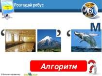 Алгоритм Розгадай ребус Розділ 1 § 2 м 6 © Вивчаємо інформатику teach-inf.at.ua