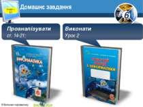 Розділ 1 § 2 Домашнє завдання Проаналізувати ст. 14-21; Виконати Урок 2 6 © В...