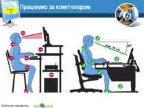 Працюємо за комп'ютером www.teach-inf.at.ua Розділ 1 § 2 6 © Вивчаємо інформа...