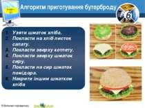 Алгоритм приготування бутерброду www.teach-inf.at.ua Розділ 1 § 2 Узяти шмато...