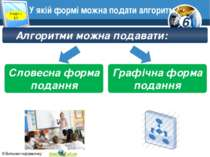 У якій формі можна подати алгоритм? www.teach-inf.at.ua Розділ 1 § 2 Алгоритм...