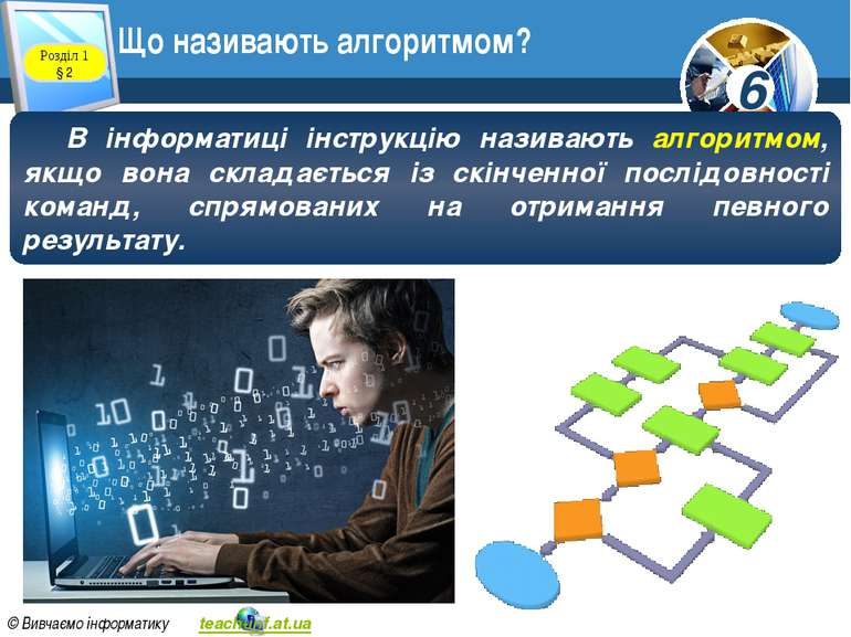 Що називають алгоритмом? www.teach-inf.at.ua Розділ 1 § 2 В інформатиці інстр...