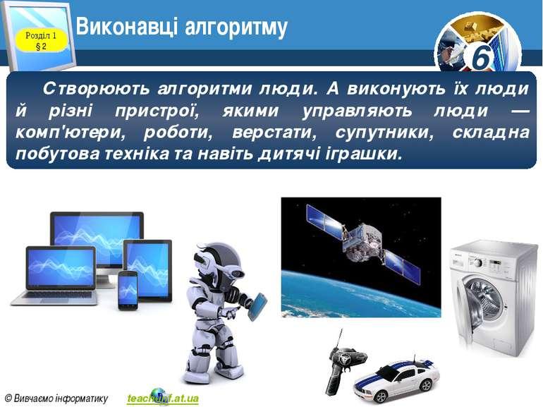Виконавці алгоритму www.teach-inf.at.ua Розділ 1 § 2 Створюють алгоритми люди...