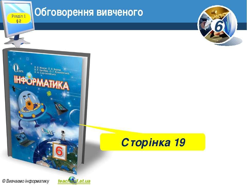 Обговорення вивченого Розділ 1 § 2 Сторінка 19 6 © Вивчаємо інформатику teach...