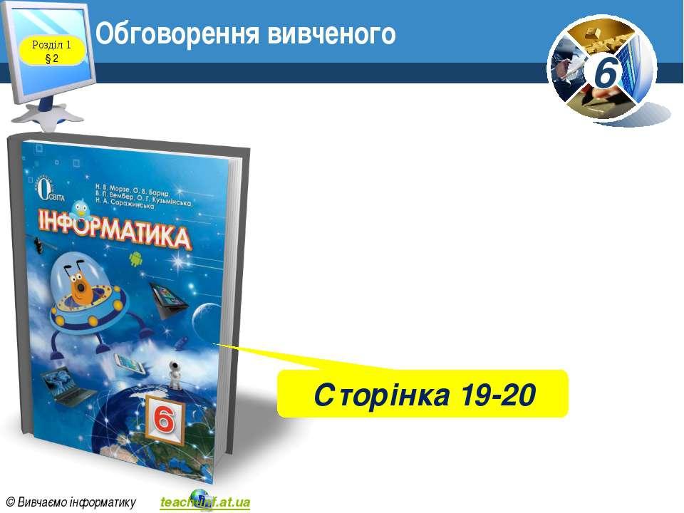 Обговорення вивченого Розділ 1 § 2 Сторінка 19-20 6 © Вивчаємо інформатику te...