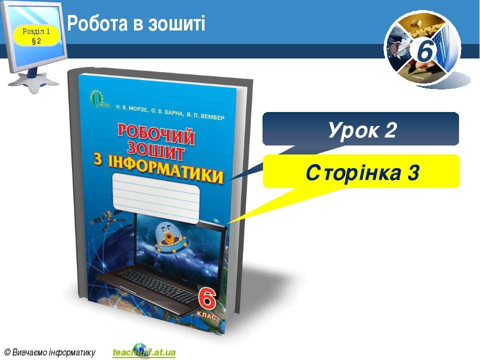 Робота в зошиті www.teach-inf.at.ua Розділ 1 § 2 Урок 2 Сторінка 3 6 © Вивчає...