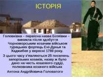 ІСТОРІЯ Головківка – первісна назва Біляївки – виникла після здобуття Чорномо...