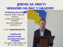 Біляївська міська рада Україна, 67602, Одеська область, Біляївський район, м....