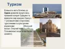 Туризм Близькість міста Біляївка до Одеси дозволяє відчути весь приємний коло...