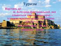 Відстань до м. Білгород-Дністровський, яке славиться своєю фортецею – історик...