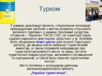 Туризм У рамках реалізації проекту «Укріплення інтеграції прикордонних регіон...