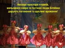 Неозорі простори плавнів, мальовничі озера та гостинні люди Біляївки дарують ...