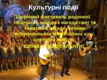Культурні події Щорічний фестиваль родинної творчості, заходи з нагоди свят т...