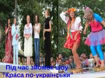 """Під час зйомок шоу """"Краса по-українськи"""""""